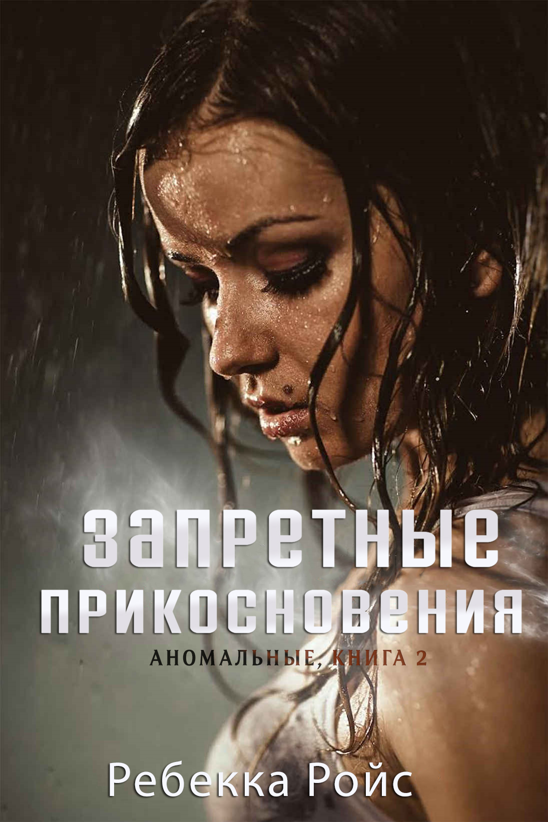 Rebecca-Royce-Embraced