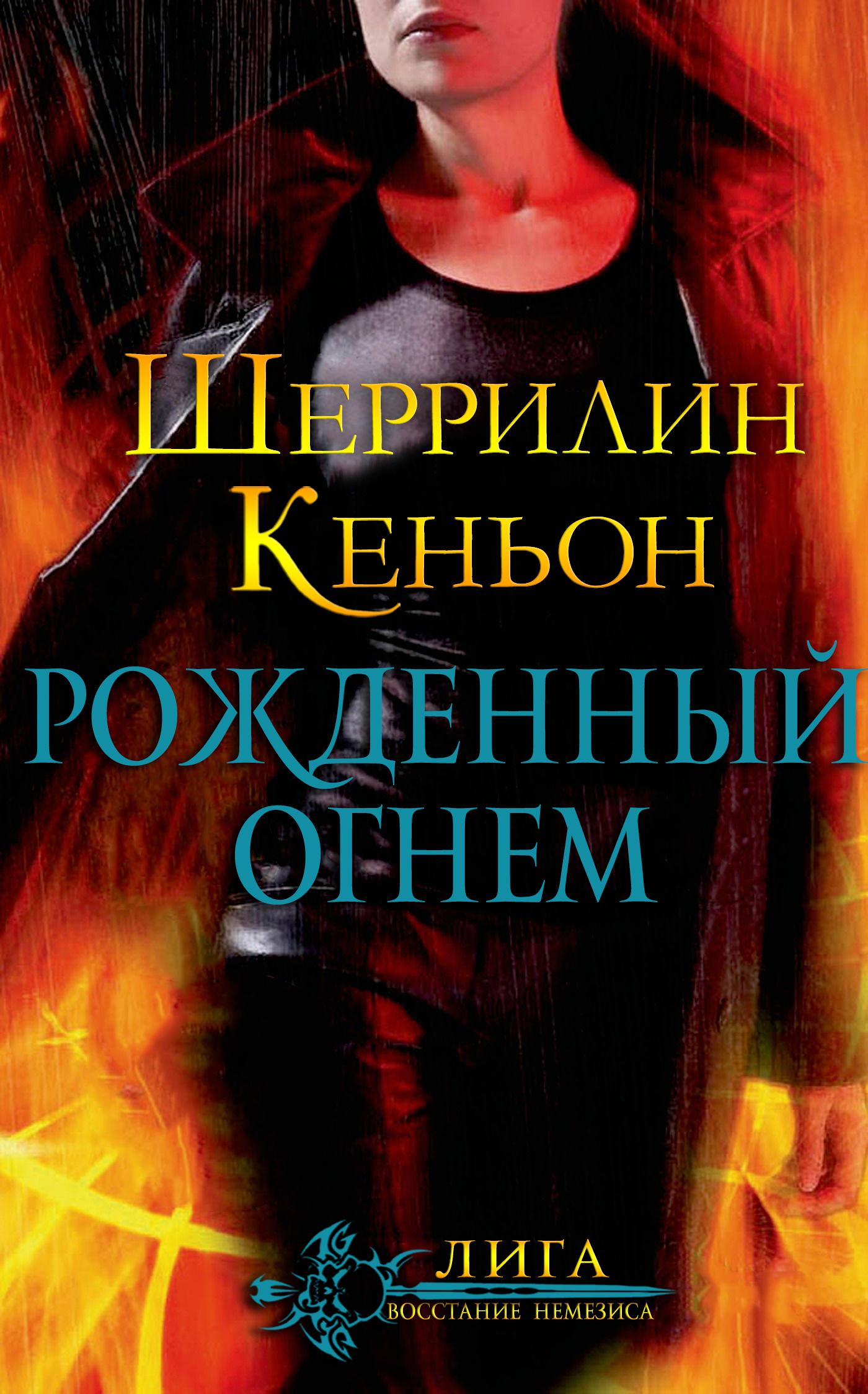 SK-Born_of_Fire