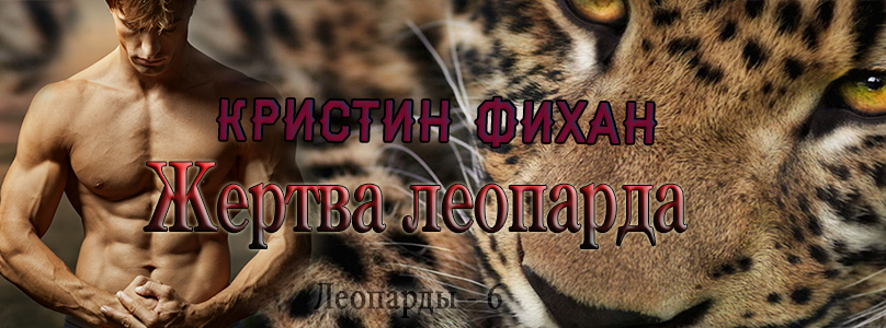 Christine Feehan - Leopard's Prey_banner.jpg