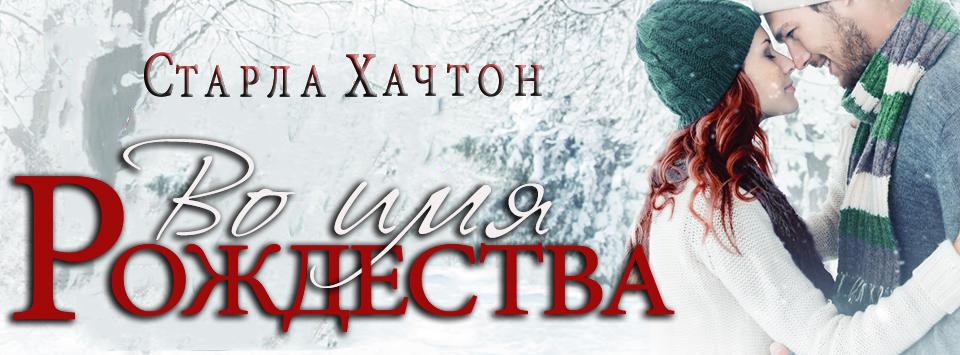 Love_of_Christmas