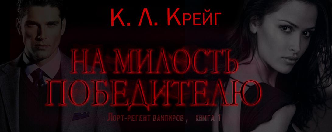 Regent Vampire Lords1_banner.jpg
