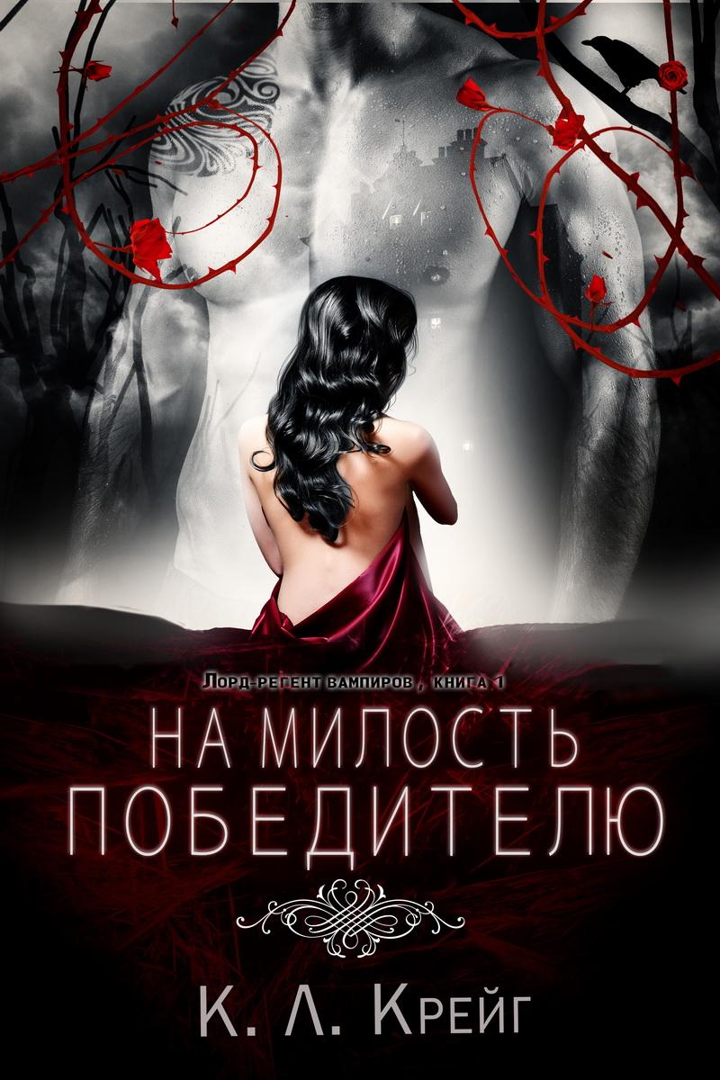 Regent Vampire Lords 1