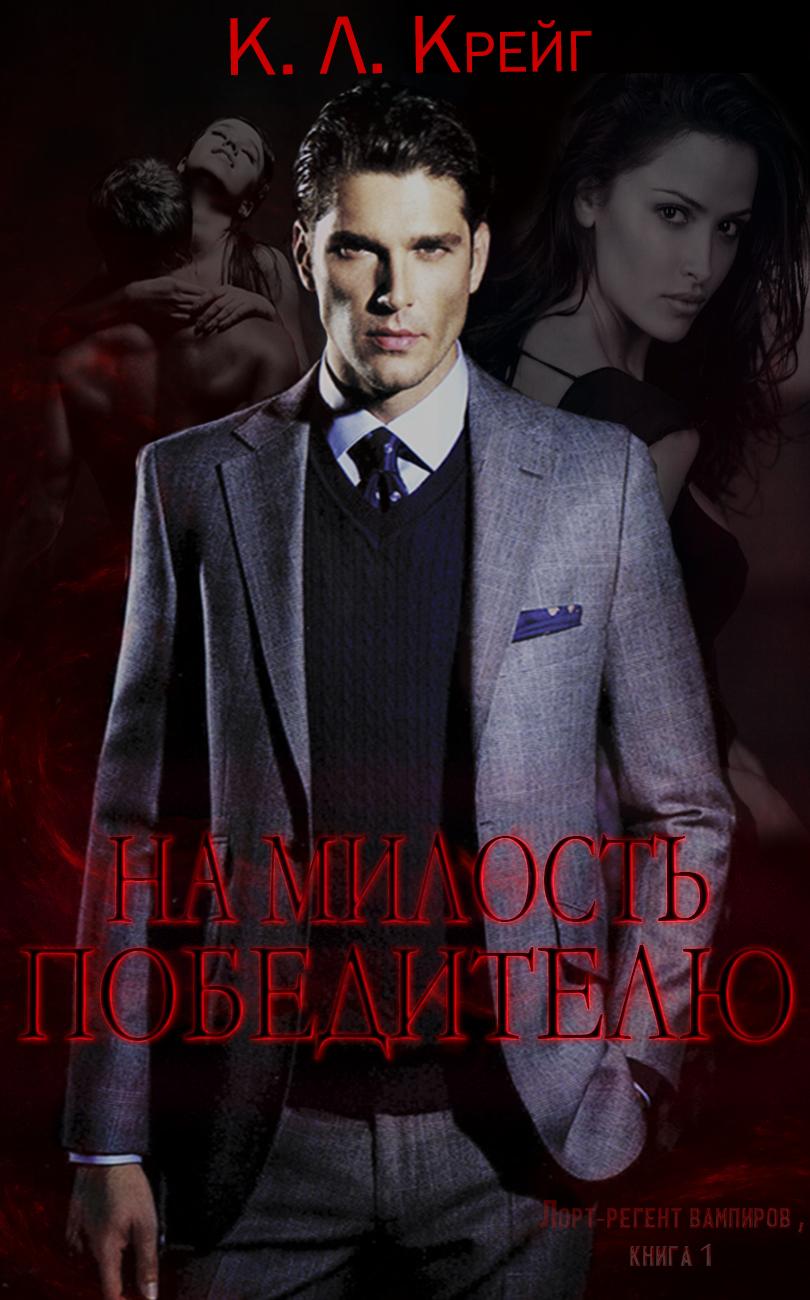 Regent Vampire Lords 1 а