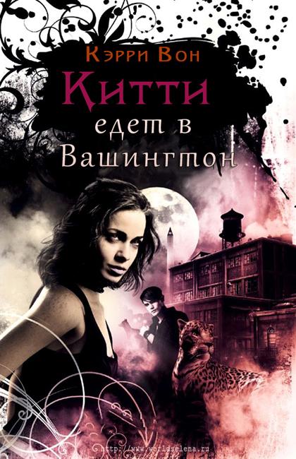 Vaughn Carrie - Kitty Norville 02