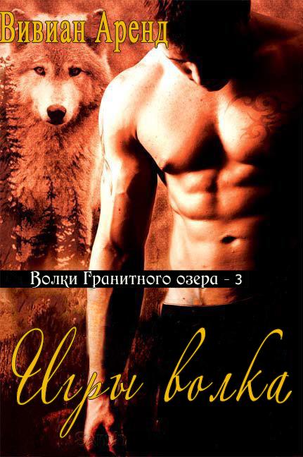 Вивиан Аренд - Игры волка