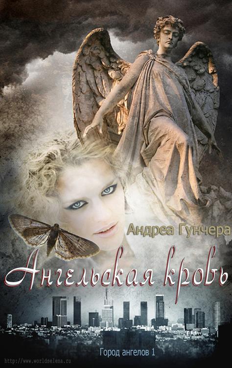 Андреа Гунчера - Ангельская кровь