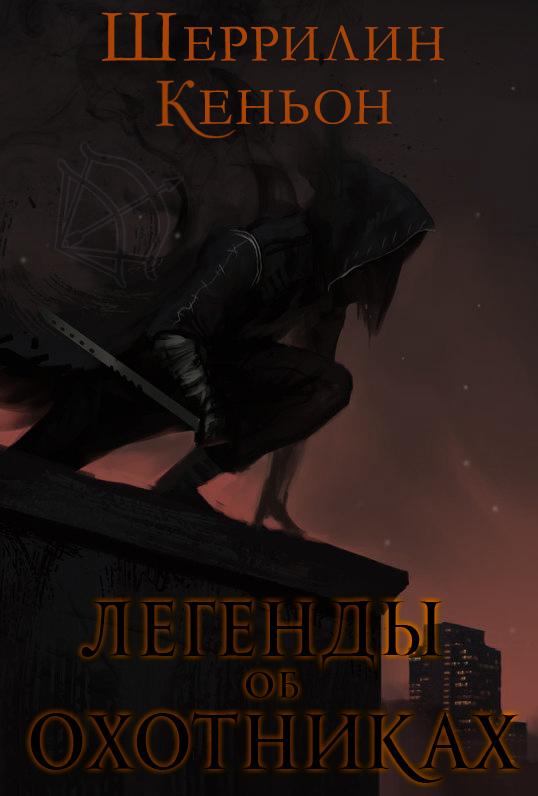 The Dark-Hunterverse