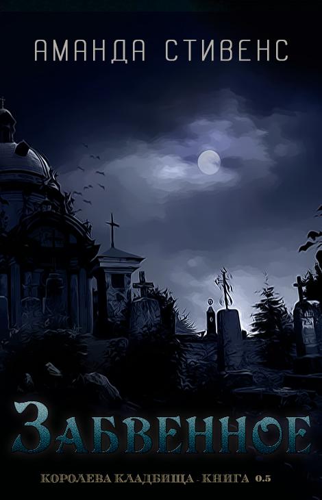 Graveyard Queen  2