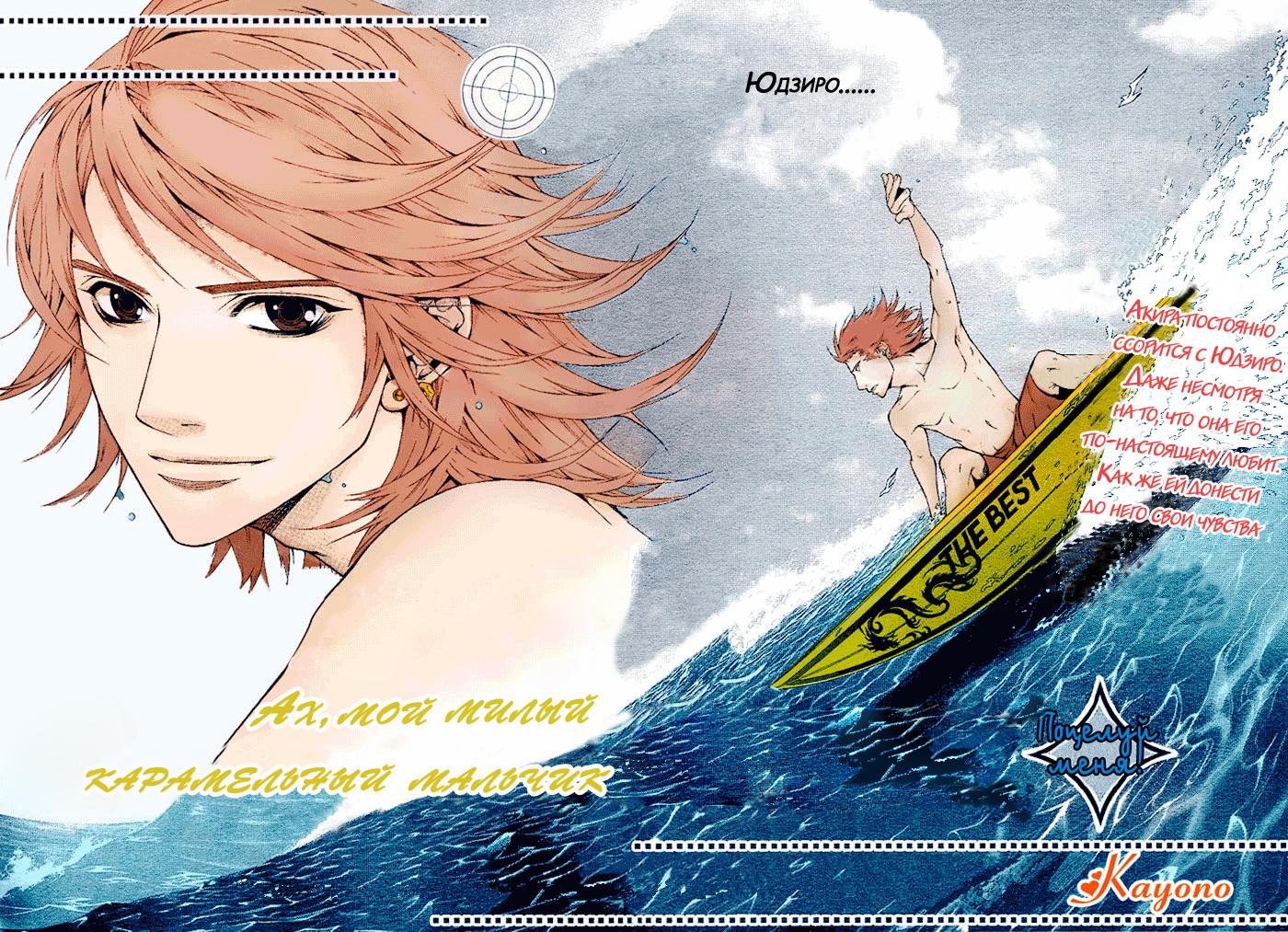 Ah Itoshi no Caramel Boy2