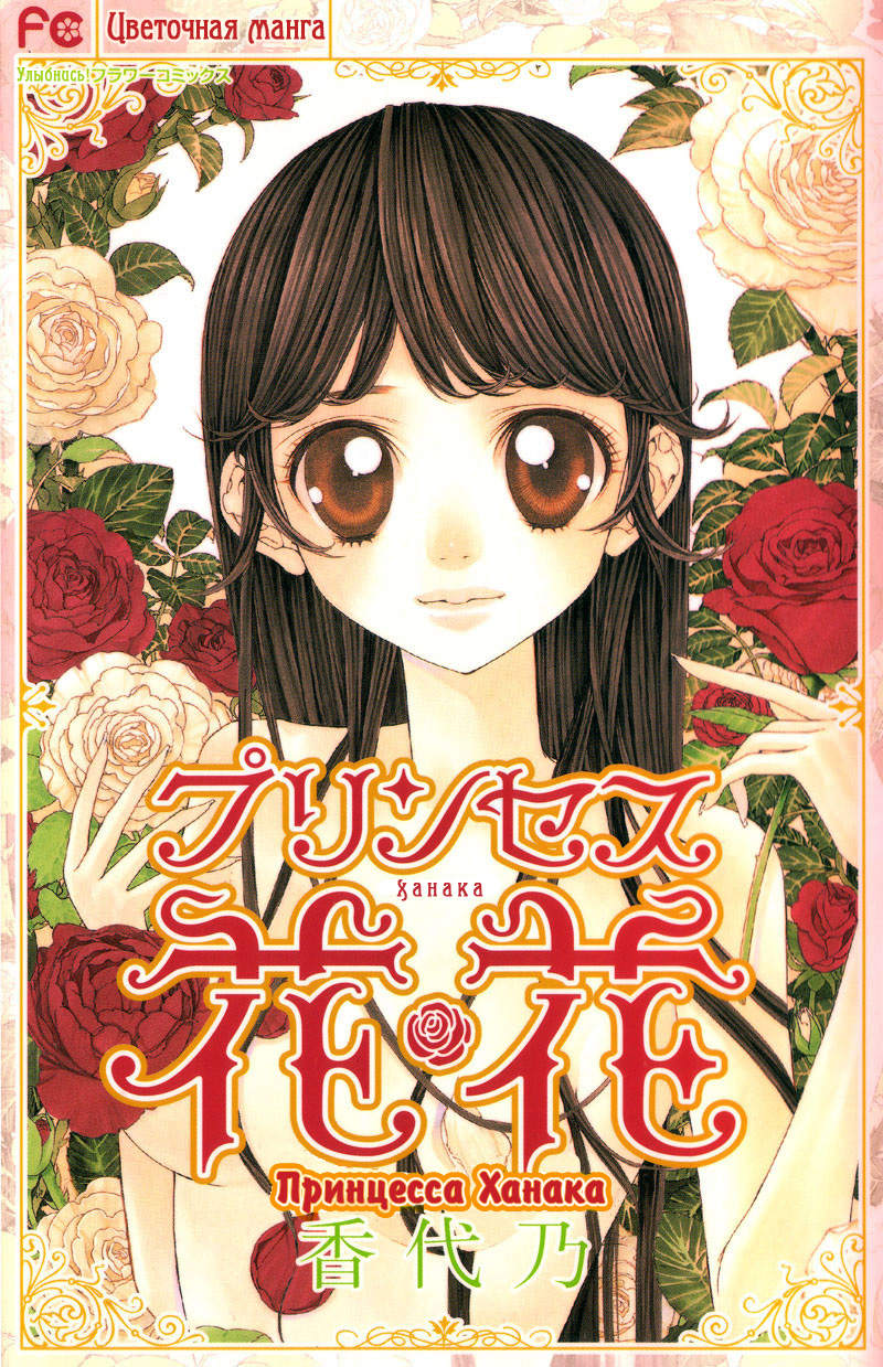 Princess Hanaka v01-Cover rus