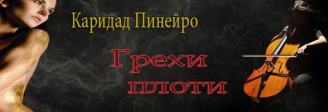 Oxotnik za grexami 1