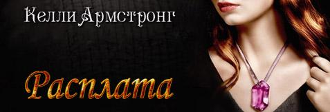 Rasplata banner