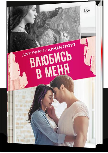 Dzhennifer_Armentrout__Vlyubis_v_menya
